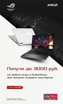 До 3000 рублей на покупку игр!