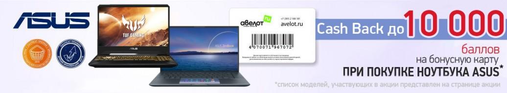 Бонусы при покупке ноутбуков ASUS