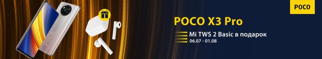 Купи смартфон POCO и получи подарок!
